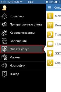 Изображение - Как пополнить webmoney с телефона scr013-200x300