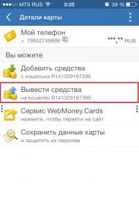 Изображение - Как пополнить webmoney с телефона scr019-200x300