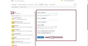 Изображение - Как пополнить webmoney с телефона skrinshot12-300x157