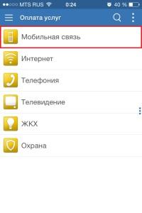 Изображение - Как пополнить webmoney с телефона skrinshot14-200x300