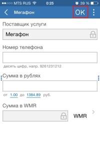 Изображение - Как пополнить webmoney с телефона skrinshot16-200x300