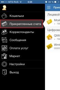 Изображение - Как пополнить webmoney с телефона skrinshot17-200x300