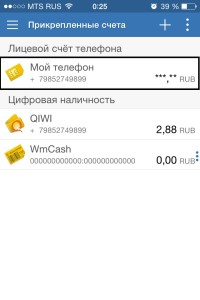Изображение - Как пополнить webmoney с телефона skrinshot18-200x300