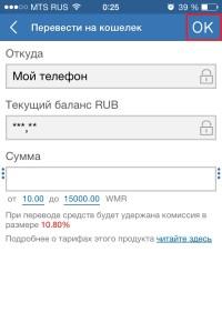 Изображение - Как пополнить webmoney с телефона skrinshot20-200x300