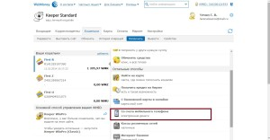 Изображение - Как пополнить webmoney с телефона skrinshot36-300x156