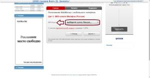 Изображение - Как пополнить webmoney с телефона skrinshot81-300x157