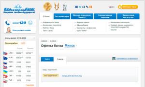 Адреса отделений в Минске