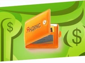 Как получить деньги на Яндекс деньги бесплатно