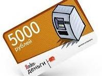 Перевести деньги на Яндекс с карты
