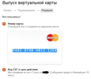 Выпуск карточки Яндекс