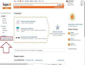 Начальная страница Яндекс.Деньги