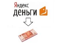 Вывод средств