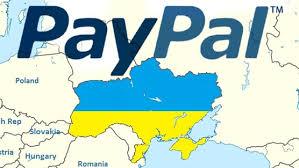 Как вывести деньги на PayPal в Украине
