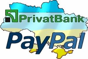 PayPal в Украине: работа через ПриватБанк