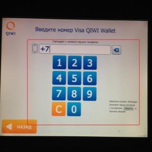Изображение - Как пополнить кошелек вебмани через терминал 5_nomer_telefona-300x300