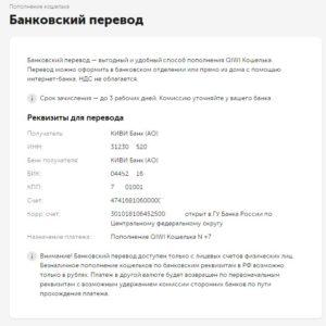 реквизиты банк перевода