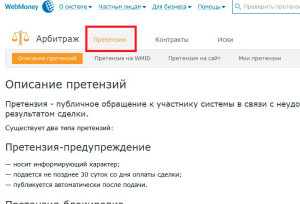 Претензии на WMID в WebMoney