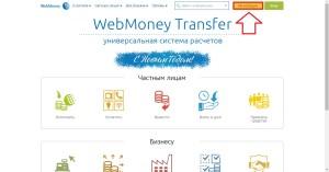 Начальная страница WebMoney