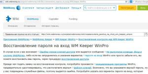 Сервис для восстановления паролей WebMoney