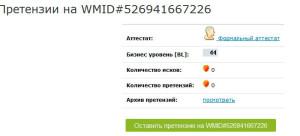 Состояние вашего WMID