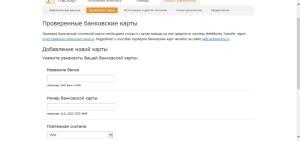 Активация пункта «Список банковских карт»