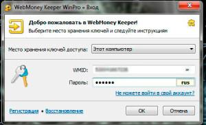 Вход в KeeperWinPro