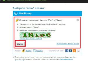 Вход в кошелек WebMoney для пополнения Стим