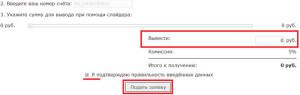 Подача заявки на вывод средств из Market Dota2.net на WebMoney