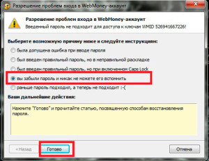 Разрешение проблем входа в WebMoney-аккаунт