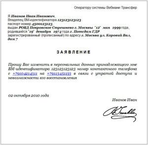 Заявление для смены номера телефона на WebMoney