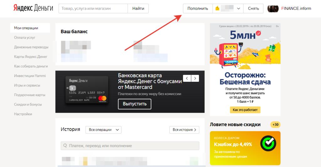 способы пополнения кошелька Яндекс.Деньги