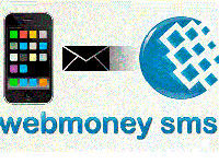 СМС-подтверждение от WebMoney