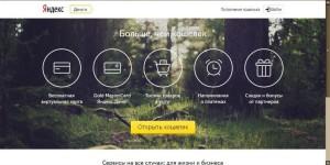 Система Яндекс Деньги