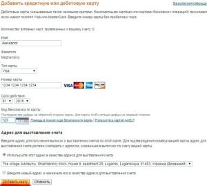 Изображение - Перевод денег с карты сбербанка на paypal видео zapolnenie-dannih-o-vladelce-kreditnoy-karti-300x269