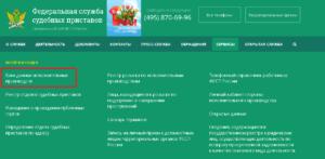 Сайт службы судебных приставов