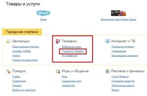 Оплата городского телефона через Яндекс