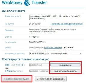 Подтверждение транзакции