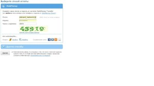 Вход в аккаунт WebMoney для оплаты счета