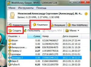 Keeper WinPrо создать кошелек