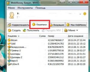 Кошельки Keeper WinPro