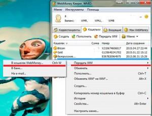 Передать WebMoney в кошелек WebMoney
