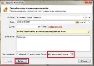 Перевод WebMoney с протекцией