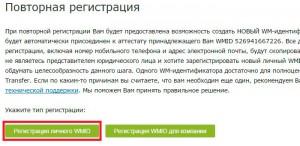 Повторная регистрация личного WMID