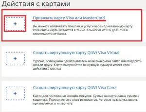 Привязать карту Visa или MasterCard