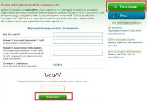 Регистрация на сайте SEO sprint