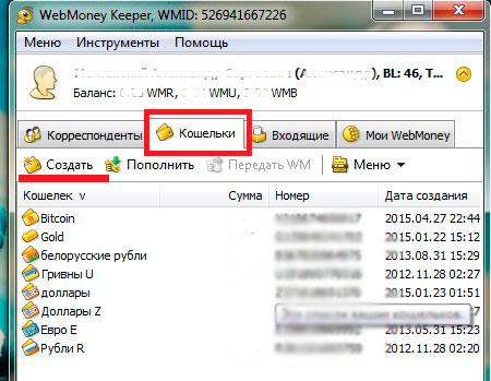 Создание кошелька в Keeper WinPro Classiс