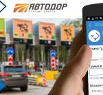 Проезд по дорогам M1 «Беларусь» и М4 «Дон» можно оплатить через WebMoney