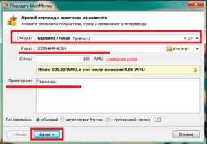 Заполнение данных для перевода