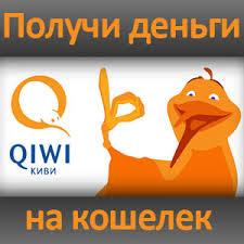 Получить деньги на Qiwi
