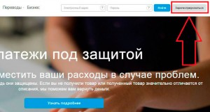 Регистрация на сайте PayPal
